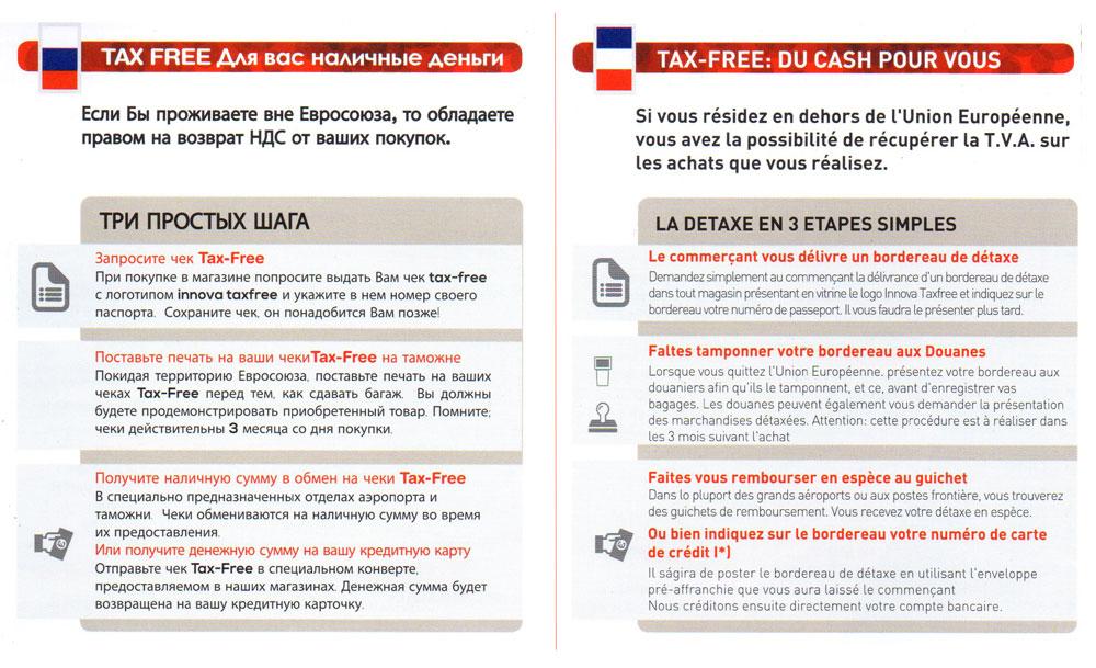 instrucciones de tax-free en otros idiomas